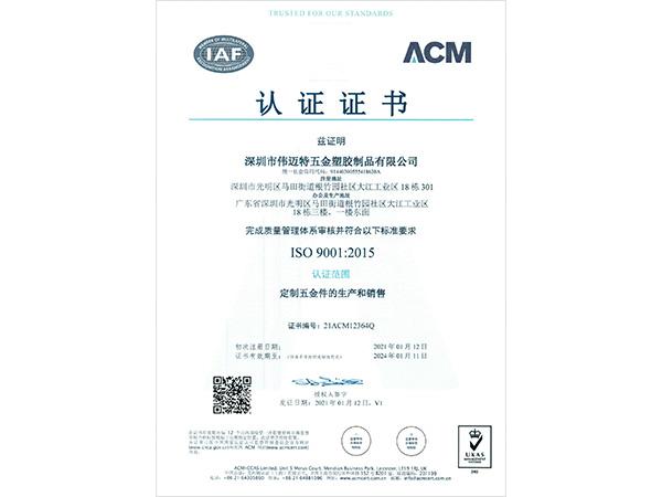 ISO9001证书-伟迈特
